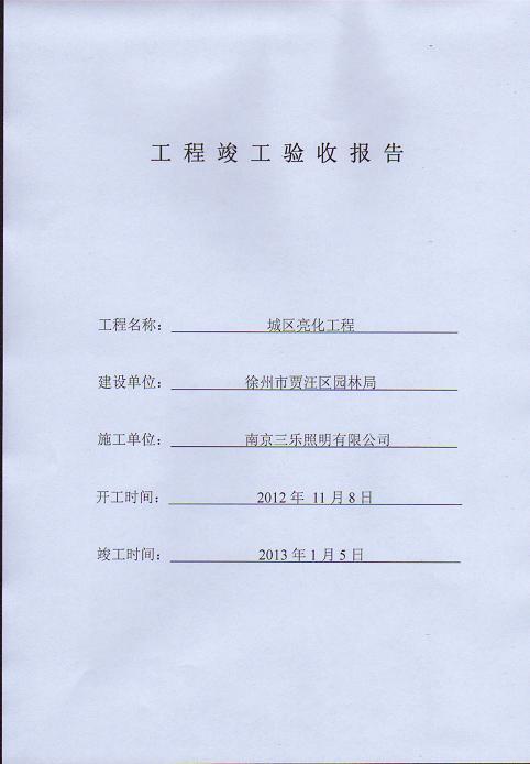 规划局信息_城区亮化工程竣工验收报告-贾汪区人民政府